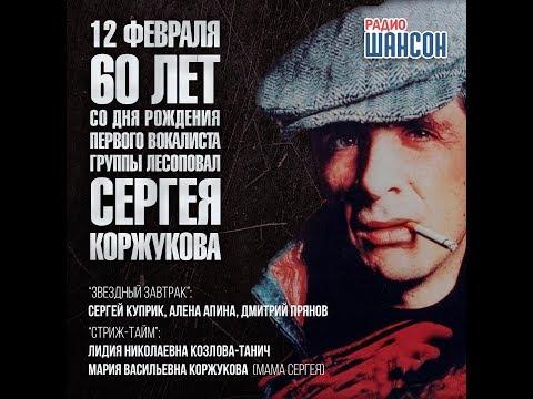 Сергей Куприк, Алёна Апина и Дмитрий Прянов в «Звёздном завтраке» на Радио Шансон