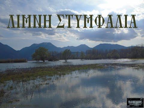 Εντυπωσιακές λίμνες που δεσπόζουν στην Πελοπόννησο (pics+vids)