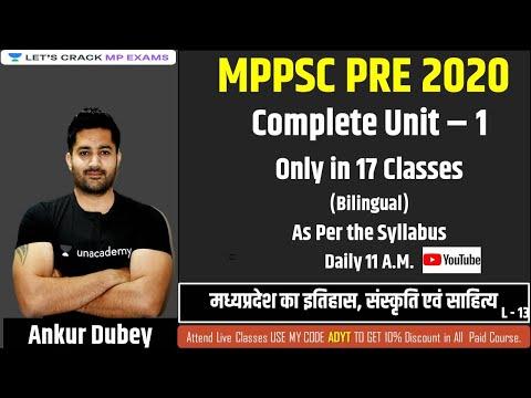 मध्यप्रदेश का इतिहास | संस्कृति एवं साहित्य | L13 | MPPSC Pre 2020 | Ankur Dubey