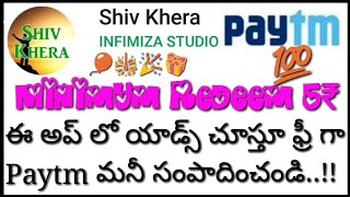 Shiv Khera PAYTM cash Earning App in Telugu 🎈