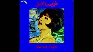 مازيكا Sherifa Fadel - Wassel شريفه فاضل - واصل تحميل MP3