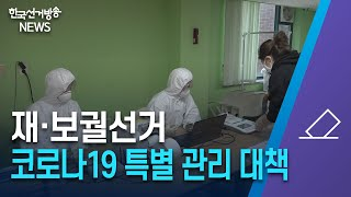 한국선거방송 뉴스(3월 30일 방송) 영상 캡쳐화면