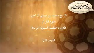 علوم القرآن - الدرس الثاني