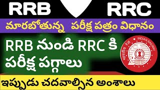 RRB GROUP D NTPC LATEST UPDATE FROM ANR TUTORIAL. NTPC, GROUP D  EXAM DATES