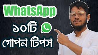হোয়াটসঅ্যাপের 10 টি গোপন টিপস 2021 | Whatsapp Hidden 10 Tips and Tricks