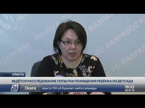 Попытка похищения ребёнка из детсада расследуется в Алматы