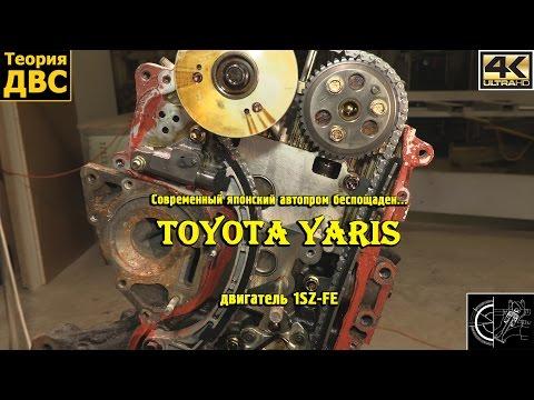 Современный японский автопром беспощаден... Toyota Yaris, двигатель 1SZ-FE