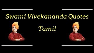 Swami Vivekananda Quotes For Students In Tamil म फ त