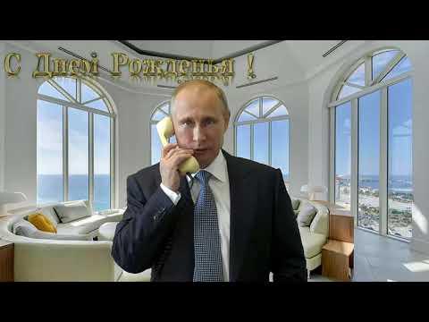 Поздравление с днём рождения для Дмитрия от Путина