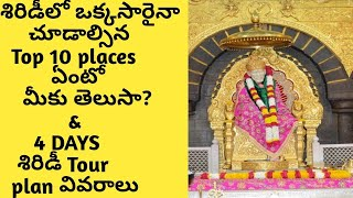 Shirdi places to visit in a day| Shirdi Sai temple tour plan from Hyderabad- shirdi tourist places
