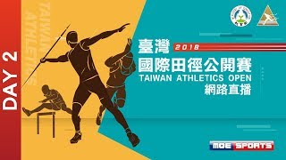 DAY2 ::Live:: Taiwan Athletics Open 2018 台灣國際田徑公開賽 | Kholo.pk