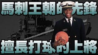 NBA傳奇 - 【David Robinson】籃球上將