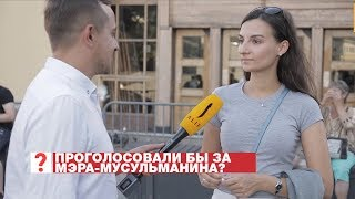 Мэром Москвы станет мусульманин? Опрос ребром