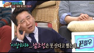 World Changing Quiz Show, Reversal Of Fortune #03, 인생역전스타 특집 20140125