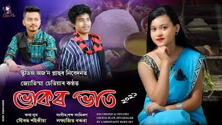 BHUKOR BHAT || JYOTISHMA CHETIA || LAKSHYAJIT BORUAH || SAURAV SAIKIA || New assamese song 2021