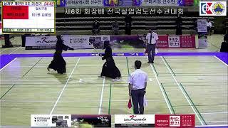 제6회 회장기 전국실업검도대회 (구미시청)이강호vs(달서구청)김운성