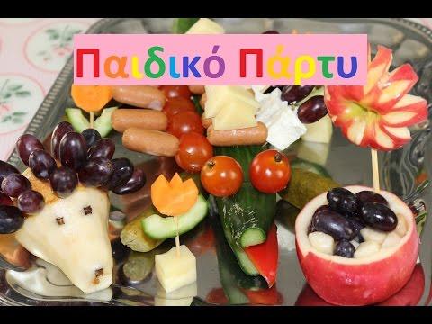 Συνταγές και ιδέες για παιδικό πάρτυ