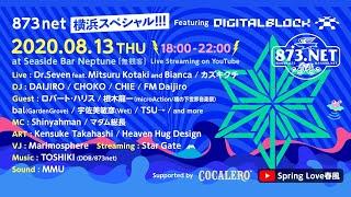 """873net 横浜スペシャル!!!  Featuring  """"デジブロ""""の画像"""