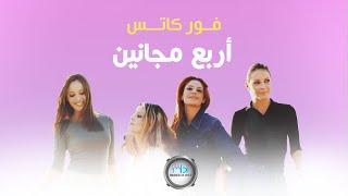 اغاني حصرية فور كاتس - اربع مجانين The 4Cats - Arbaa Majanin تحميل MP3