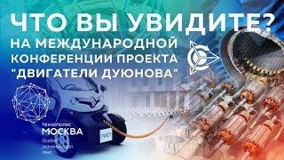 🌍 Что будет на международной конференции 16 февраля l Проект Дуюнова   Москва 2019