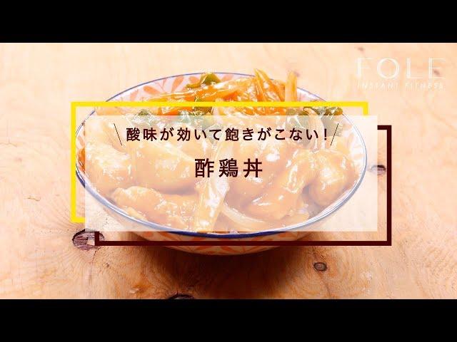 酢鶏丼のレシピ