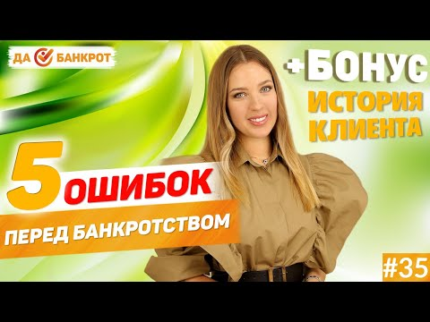 5 ошибок перед процедурой банкротства (+БОНУС история про автокредит)