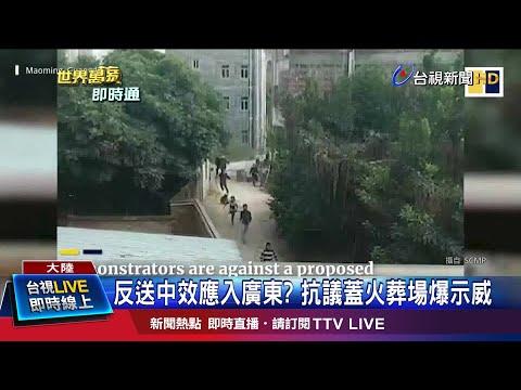 警民激烈衝突 網傳口號