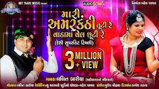 Lalit Bariya- Sarovar Sarovar Chhel Bandhavu sarovar | New Timli 2019 | Mit Yaade Music