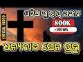DHANYABADA GHENA PRABHU BHANGA MO ANTARA RA LYRICAL VIDEO SONG||OLD ODIA CHRISTIAN SONGS||