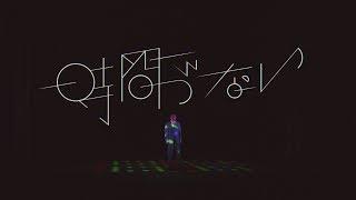 KIRINJI「時間がない」Teaser