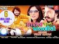 Palanpur No Pataliyo, પાલનપુર નો પાતળીયો, Gujrati New Song 2019 | Vinay Nayak | HD Video | New Song