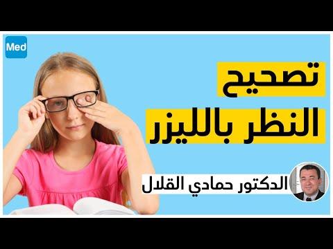 تصحيح النظر بالليزر مع الدكتور حمادي القلال أخصائي طب العيون