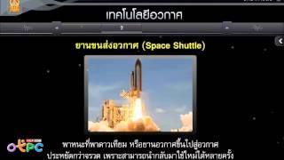 สื่อการเรียนการสอน เทคโนโลยีอวกาศม.3วิทยาศาสตร์