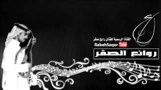 تحميل اغاني رابح صقر - البراقع (جلسة) MP3