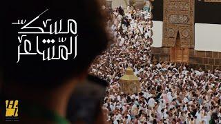 تحميل اغاني حسين الجسمي - مسك المشاعر (حصرياً) | 2019 MP3
