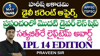 Daily Current Affairs in Telugu   5 May 2021   Hareesh Academy   APPSC   TSPSC   Group2   SI-PC