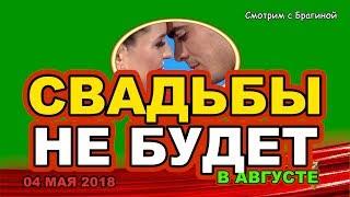 ДОМ 2 НОВОСТИ! 04 мая 2018. Свадьбы ДОНЦОВОЙ и КУПИНА не будет!