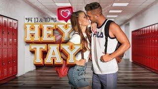 בן זיני וטיילור - היי טיי   הקליפ הרשמי