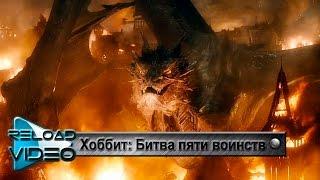 клип The Hobbit The Battle of the Five Armies OST Хоббит Битва пяти воинств