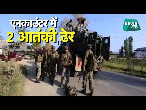 कश्मीर घाटी में सुरक्षाबलों को मिली बड़ी कामयाबी | News Tak