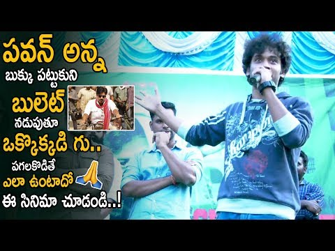 Our Movie Is Like Pawan Kalyan Holding A Book And Running A Bullet | Cinema Culture
