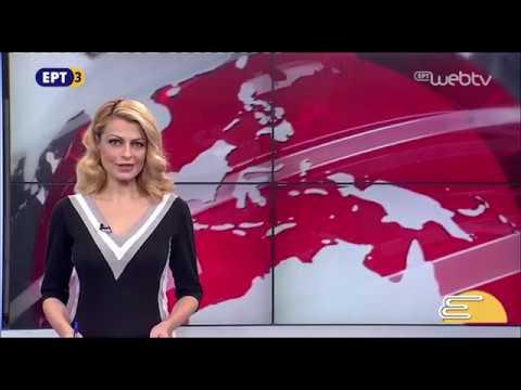 Τίτλοι Ειδήσεων ΕΡΤ3 10.00   12/10/2018   ΕΡΤ