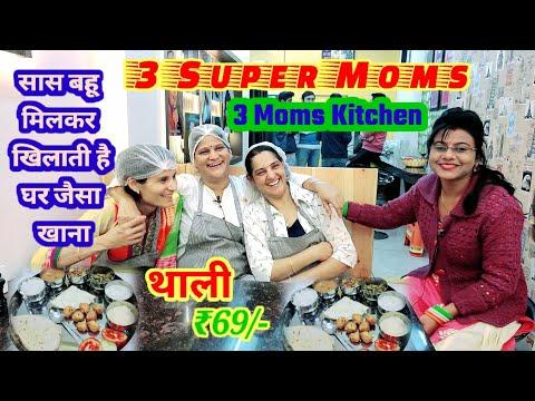 तीन माँ खिलाती हैं घर जैसा खाना 3 माॅम्स किचन रेस्टोरेंट इंदौर में । 3 Moms Kitchen I The Super Moms