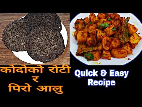 BASIC COOKING || Episode 32 || कोदोको रोटी र पिरो आलु | Kodo ko Roti | Piro Aloo Recipe|Nepali Food