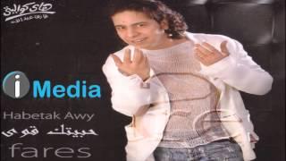 تحميل و مشاهدة Fares - Ana Aaref / فارس - أنا عارف MP3