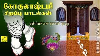கோகுலாஷ்டமி சிறப்பு பாடல்கள் | Gokulashtami Special Songs | Vaa Vaa Kanna , Krishna | Vijay Musicals
