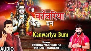 gratis download video - काँवरिया बम KANWARIYA BUM I VAIBHAV VASHISHTHA,VIKRANT MARWAH I New Kanwar Bhajan I Full Audio Song