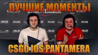 Лучшие моменты CS GO IOS PANTAMERA 2015