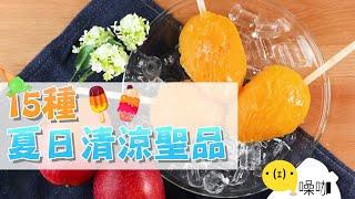 【做吧!噪咖】報復性消暑就靠這15種!夏天這樣吃最對味!