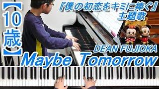 mqdefault - 【10歳】Maybe Tomorrow/ドラマ『僕の初恋をキミに捧ぐ』主題歌/ディーンフジオカ